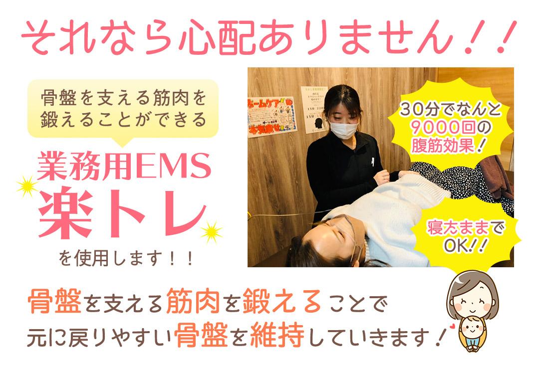 産後の骨盤矯正EMS